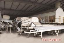 苍南陈腐垃圾处理项目