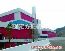 四川云南澄江垃圾焚烧预处理项目